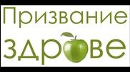 Призвание здраве с Надя Петрова - маргарин