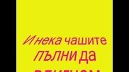 Випуск 2008-ТОПОЛОВГРАД