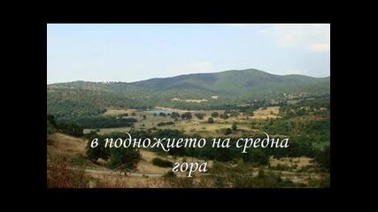 тракийски култов център старосел Іічаст