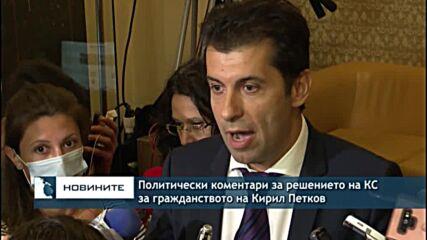 Политически коментари за решението на КС за гражданството на Кирил Петков