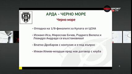 Преди Арда - Черно море