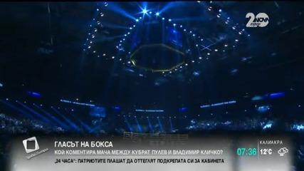 Гласът на бокса: Кой коментира мача между Кобрата и Кличко? - Здравей, България