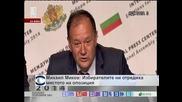 Михаил Миков: Избирателите ни отредиха мястото на опозиция