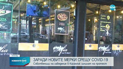 Ресторантьори в Казанлък готвят протест заради зеления сертификат