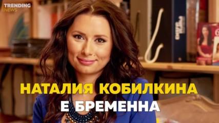 Наталия Кобилкина е бременна
