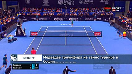 Медведев триумфира на тенис турнира в София