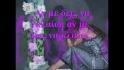 [превод] Ако ме видиш да плача - Antonis & Giannis Vardis - An me deis na klaio