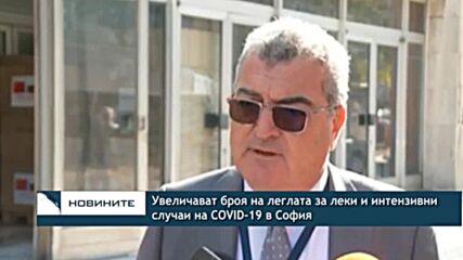 Увеличават броя на леглата за леки и интензивни случаи на COVID-19 в София