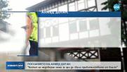 Ахмед Доган: Вотът на недоверие няма за цел да свали правителството