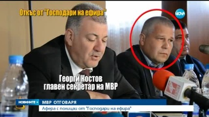 """МВР отговаря: Афера с полицаи от """"Господари на ефира"""""""