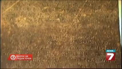 Небесните цивилизации - Въпрос на гледна точка