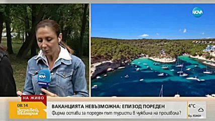 ВАКАНЦИЯТА НЕВЪЗМОЖНА: Фирма остави туристи в чужбина на произвола?