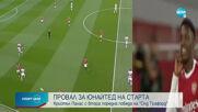 Спортни новини (20.09.2020 - обедна емисия)