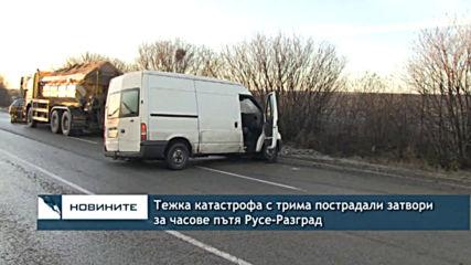 Тежка катастрофа с трима пострадали затвори за часове пътя Русе-Разград