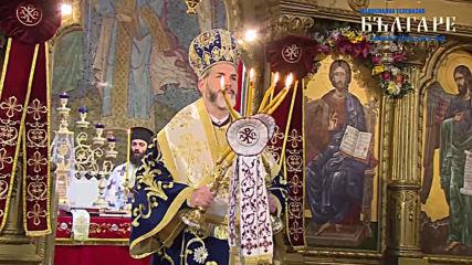Благовещение с митрополит Антоний