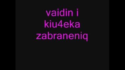 vaidin kiu4eka zabraneniq plod 2011