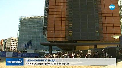 ЕК представя в Страсбург доклада за България