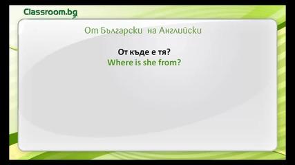 Онлайн Курс А1.1, Урок 2, преговор на думи и фрази