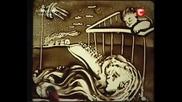 Внимание !!! Рисунки От Пясък с Ръце Гледайго
