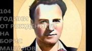 104 години от рождението на Борис Машалов