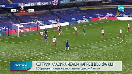 Спортни новини (24.01.2021 - централна емисия)