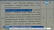 Скандална поръчка на МОН: 2 милиона за рекламни запалки и сувенири