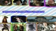 герои от филма карибски пирати