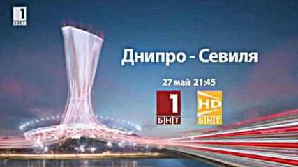 Реклама на Лига Европа 2014-2015 на 27 Май