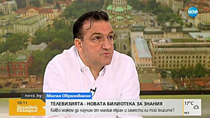 Зуека и Магърдич Халваджиян: За големите уроци и спомените за 24 май