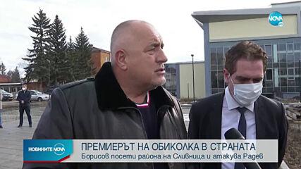 ПРЕМИЕРЪТ НА ОБИКОЛКА: Борисов посети Сливница и атакува Радев