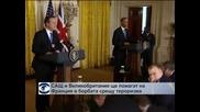 САЩ и Великобритания ще помагат на Франция след атентатите в Париж