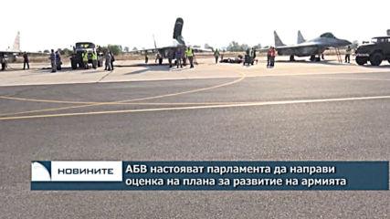 АБВ настояват парламента да направи оценка на плана за развитие на армията