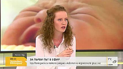 Гери Малкодандска за тежкото раждане и животът на недоносените деца у нас