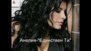 *Анелия - Единствен Ти(promo Цялата Песен)*