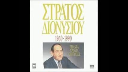 Stratos Dionisiou - O Taxizis