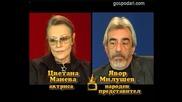 Блиц - Цветана Манева и Явор Милушев