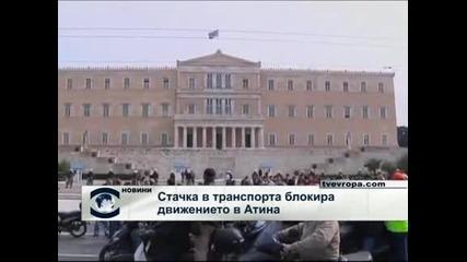 Пълна парализа на трафика в Атина заради стачка на транспортните служители