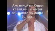 David Bisbal Превод Quien Me Iba A Decir