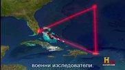 Бермудският Триъгълник...