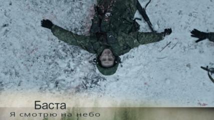 Баста - Я смотрю на небо( Бг превод )