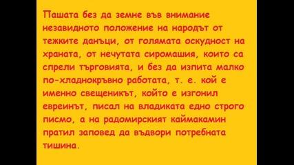 Турските зверства в Македония - Христо Ботев