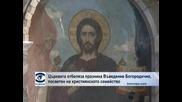 Църквата отбелязва празника Въведение Богородично, посветен на християнското семейство