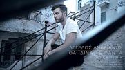 Aggelos Andrianos - ta dina ta panda - Dance Remix