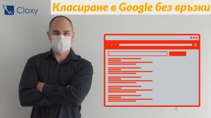 Класиране на сайт в Google без купуване на връзки