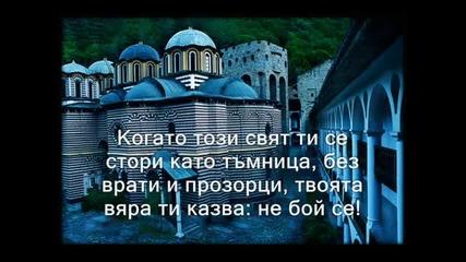 """"""" Пази Вярата си, Българино Брате!"""""""