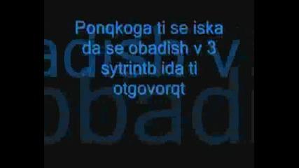 Kogato Si Tolkova Malbk