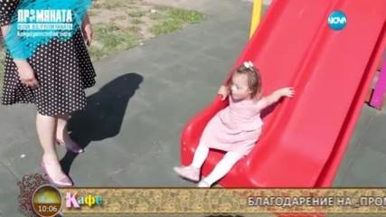 """Как """"Живот със Синдрома на Даун"""" подобрява живота на българските деца с """"Промяната"""""""