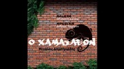 O Xameleon - Odiseas Elitis, Andreas Lambrou & Mixalis Dimitriadis New song 2011-2012
