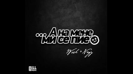 Wosh Mc & Negy + Dj Darkstep - А на мене ми се пие