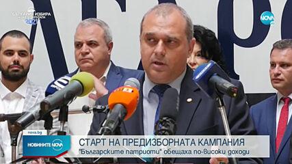 """Коалиция """"Българските патриоти"""" откри предизборната си кампания"""